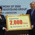 부영그룹, 우즈베키스탄에 디지털피아노 2천대 기증