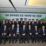 저축은행중앙회, 민병두 국회 정무위원장 초청 간담회