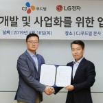 LG전자, CJ푸드빌과 푸드 로봇 공동 개발