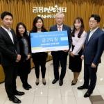 정영채 NH투자증권 사장, 강원도 산불피해 농민 지원