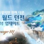 엔씨소프트, 리니지M에 월드 던전 '잊혀진 섬' 업데이트