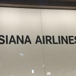 공정위, 여행사에 특정 시스템 이용 강요한 아시아나항공 징계