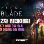 엔씨소프트, 모바일 RPG 파이널 블레이드 신규 콘텐츠 업데이트