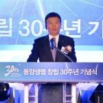 """동양생명 창립 30주년…""""250만 고객 사랑에 감사"""""""