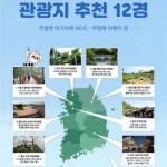 여기어때, '장애인의 날' 맞아 국내 무장애여행지 12곳 소개