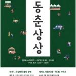 동춘175, 26일부터 동춘상상 봄 페스티벌 개최