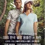 롯데아울렛, 오는 21일까지 'SBS 한국 골프 용품전' 박람회 개최