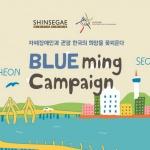 신세계면세점, 자폐장애인 인식 함양위한 '블루밍 캠페인' 실시