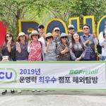CU, 최우수 점포 20여곳에 해외탐방 기회 제공