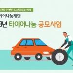 한국타이어, 타이어 지원 사회복지기관 발표