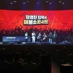 팟빵 정영진·최욱 매불쇼 성황리 종료…다채로운 공연 선봬