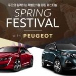푸조, '스프링 페스티벌' 참가자 모집