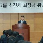 """소진세 교촌에프앤비 회장 취임…""""변화와 혁신 이끌겠다"""""""