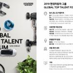 현대차그룹, 미래 모빌리티 인재 확보 위한 포럼 개최