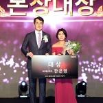 메리츠화재, 2018 연도대상 시상식 개최