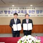 금감원, 국가평생교육진흥원과 금융교육 활성화 업무협약