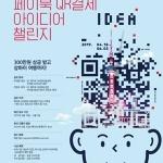 비씨카드, 페이북 QR결제 대학생 아이디어 공모전