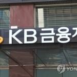 KB금융, 기후변화대응 우수기업 선정