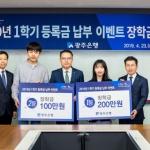송종욱 광주은행장, 등록금 납부 이벤트 당첨자 장학금 전달
