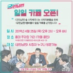 차인표-안정환 등 '궁민남편' 홍대 일일카페 문 연다