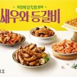 계절밥상, 온 가족 함께 즐기는 신메뉴 20여종 출시
