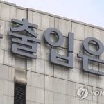 수출입은행, 창원지점 및 구미·여수·원주출장소 폐쇄 철회