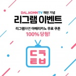 달콤커피, 유튜브 '달콤TV' 개설…리그램 이벤트 실시