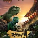 EBS 창립 40주년 기념 뮤지컬 '점박이 공룡대모험 : 뒤섞인 세계' 오는 7월 개막
