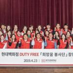 현대백화점면세점, 임직원 봉사단 '희망꿈 봉사단' 창단