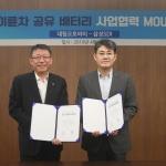 대림오토바이, 삼성SDI와 공유서비스용 배터리 개발 MOU 체결