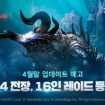 넷마블, 블레이드앤소울 레볼루션 신규 업데이트 콘텐츠 공개