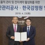 캠코-한국감정원, 전자계약 활성화 업무협약