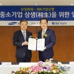IBK기업은행-삼성화재, 퇴직연금 중소기업 상생 업무협약 체결