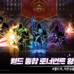 넥슨, 메이플스토리M  '월드 통합 토너먼트 왕중왕전' 업데이트