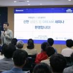 신한카드, 소상공인 대상 '2019 성공 드림 세미나' 개최