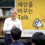 윤종규 KB금융 회장, 휴게실·카페 등에서 직원들과 현장 소통