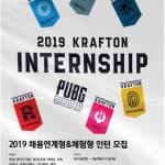 크래프톤, 2019년도 인턴사원 모집…게임디자인, 테크 등 8개 분야