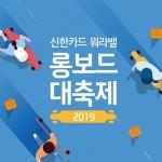 신한카드, '워라밸 롱보드 대축제' 개최