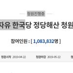 '청와대 국민청원 홈페이지' 접속지연…한국당 해산 100만 vs 민주당 해산 10만
