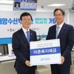 문성혁 해양수산부 장관, Sh수협은행 공익상품 가입