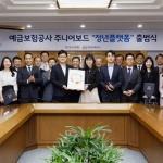 예금보험공사, 노사 공동 '청년플랫폼' 출범