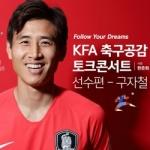 '국가대표 은퇴' 구자철, 숨겨둔 입담 펼친다