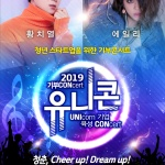 연세대, 스타트업 후원 위한 콘서트 개최