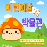 넥슨컴퓨터박물관, '어린이날N박물관' 이벤트 진행