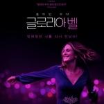 """""""잊혀졌던 나를 다시 만났다"""" 글로리아 벨, 6월 6일 개봉 확정 & 메인 포스터 공개"""