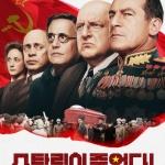 영화 '스탈린이 죽었다!', 2일 VOD 극장 동시 서비스 오픈
