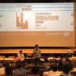 영화 '바이스', 정성일 평론가 라이브러리톡 개최