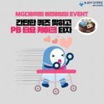 MG손보, 가정의 달 '다이렉트 어린이보험' 이벤트