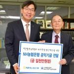 이대훈 NH농협은행장, 대한민국임시정부기념사업회에 공익기금 전달