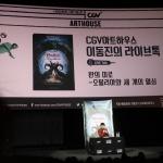 '판의 미로–오필리아와 세 개의 열쇠', 이동진 평론가 라이브톡 개최